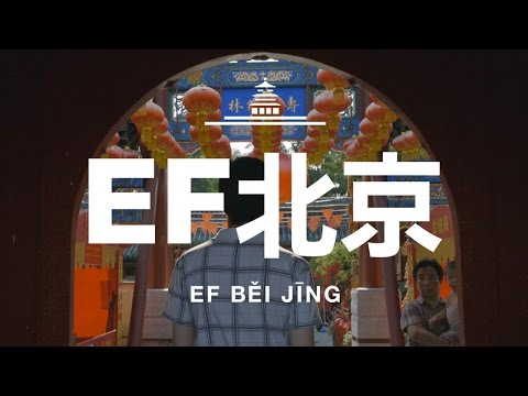 EF Beijing – Tour of the School