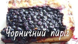 Чорничний пиріг - просто і смачно!