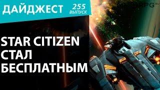 Star Citizen стал бесплатным. Новостной дайджест №255