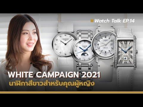 รวมนาฬิกาสีขาวสำหรับคุณผู้หญิง |  Watch Talk EP.14 - Auction House