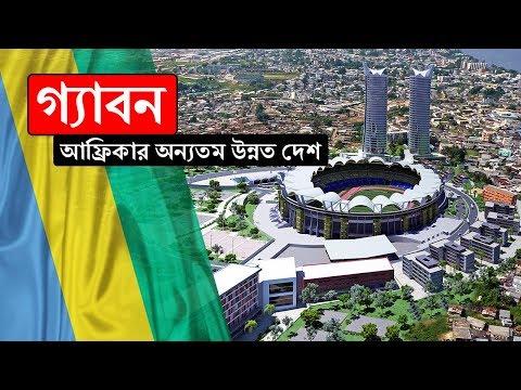 গ্যাবনঃ আফ্রিকার অন্যতম উন্নত এবং শান্তিপূর্ণ দেশ ।। All About Gabon in Bengali