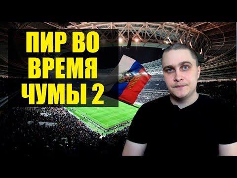 Россия проведет матчи ЧЕ 2020. Новости СВЕРХДЕРЖАВЫ
