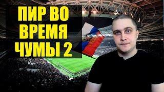 Смотреть видео Россия проведет матчи ЧЕ 2020. Новости СВЕРХДЕРЖАВЫ онлайн