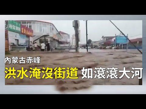 洪灾蔓延北方 内蒙赤峰大街急流奔涌