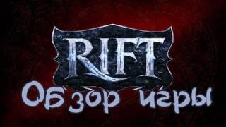 Обзор игры Rift(Производители ММО годами пыжатся, создавая всё новые игры. И дабы удивить поклонников массовых мультиплеер..., 2012-02-03T07:22:57.000Z)