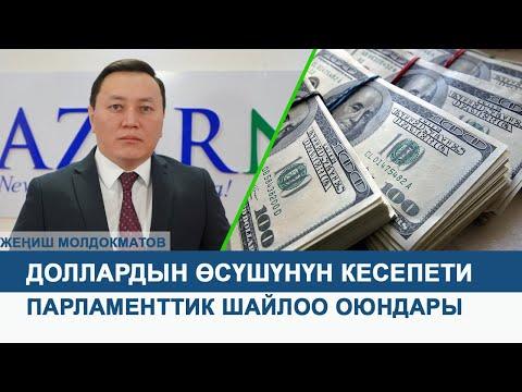 Жеңиш Молдокматов менен маек: Доллардын өсүшүнүн кесепети, парламенттик шайлоо оюндары