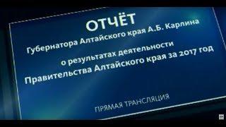 Отчет губернатора о деятельности Правительства Алтайского края