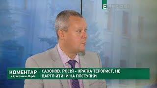 Сазонов: Росія - країна терорист, не варто йти їй на поступки