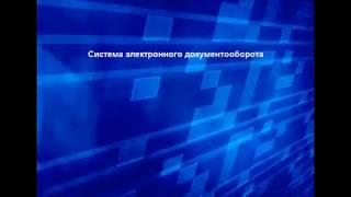 "СЭД ""Корпоративный документооборот"""
