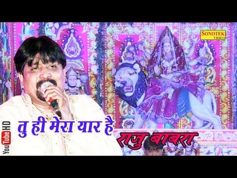 तु ही मेरा यार है || Tu Hi Mera Yaar Hai || Raju Babra || Hindi Bhajan