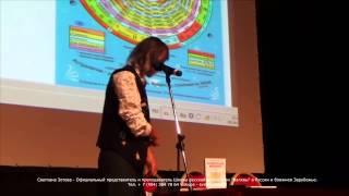 Астрогор А. выступление на Эко-выставке Екатеринбург 2014г.