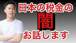 税金を切り口にした「日本の闇」です。 私見で推測ですが、十中八九当た...