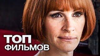 10 ФИЛЬМОВ С УЧАСТИЕМ ДЖУЛИИ РОБЕРТС!