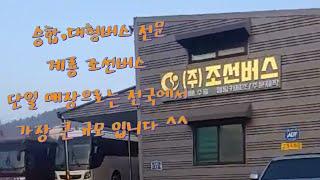 계룡 승합차 대형버스 전문 매장 조선버스 입니다.차량구…