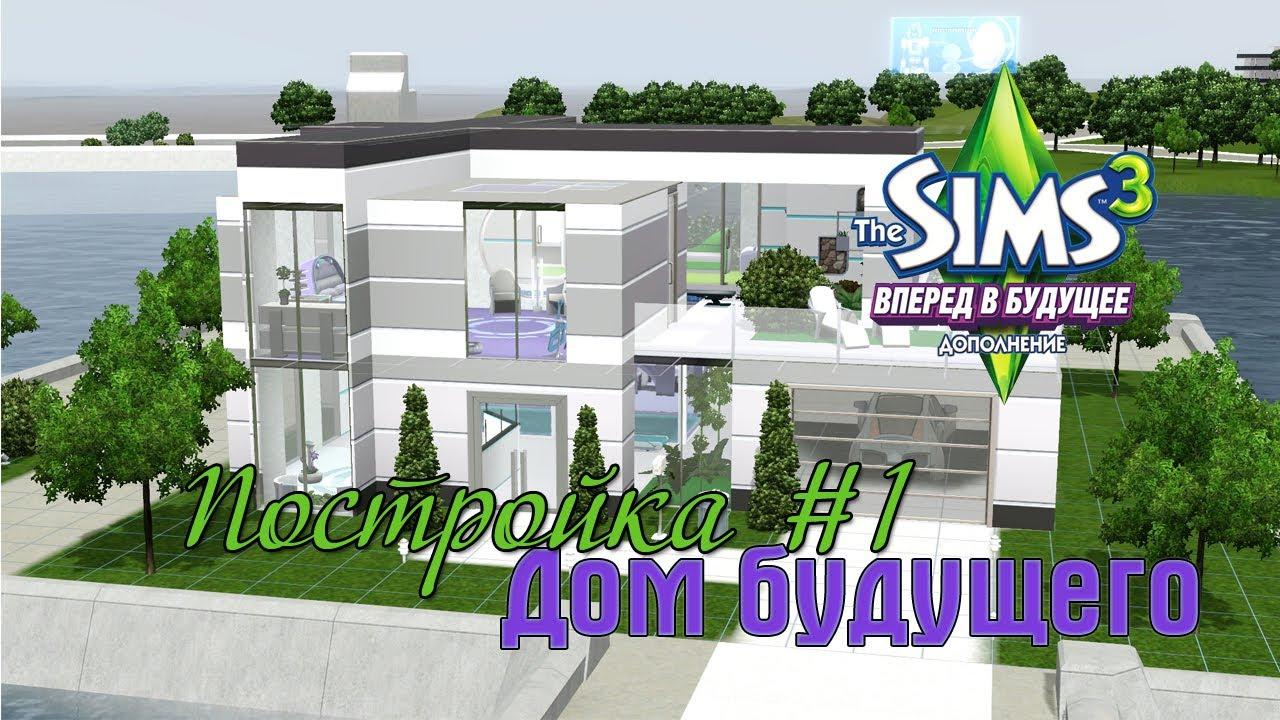 Как сделать свой дом в симс 3 15