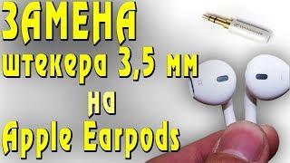 iPhone Замена штекера 3,5 мм на айфоновской Гарнитуре Apple AirPods