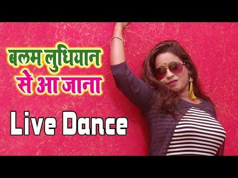 Live Dance || Balam Ludhiyana Se Aa Jana  || बलम लुधियाना से आ जाना || Khushbu Singh