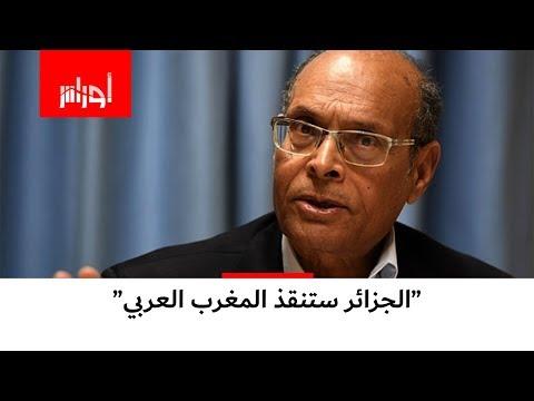 الرئيس التونسي الأسبق منصف المرزوقي يقول إن حراك الجزائر سيبعث مشروع الاتحاد المغاربي