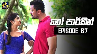 NO PARKING EPISODE 87 || ''නෝ පාර්කින්'' || 22nd October 2019 Thumbnail