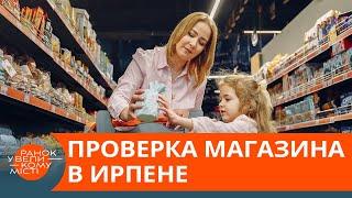 Плесень, цвель, просрочка. Результаты проверки популярного супермаркета — ICTV