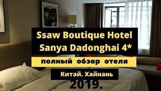 отель Ssaw Boutique Hotel Sanya Dadonghai 4 Хайнань Китай 2019