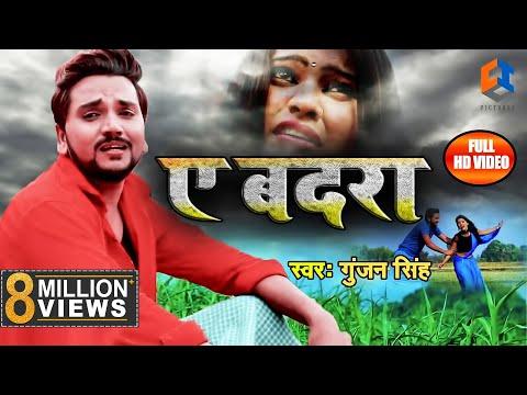 #Gunjan_Singh का सबसे #सुपरहिट #Video_song - #A_Badara - ए बदरा - #Bhojpuri_Video Song 2019