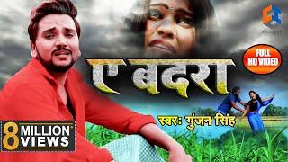 Gunjan Singh A Badara -.mp3