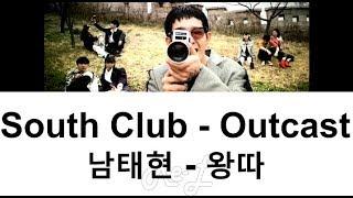 South Club (남태현) - Outcast (왕따) (Color Coded Lyrics ENGLISH/ROM/HAN) - Stafaband