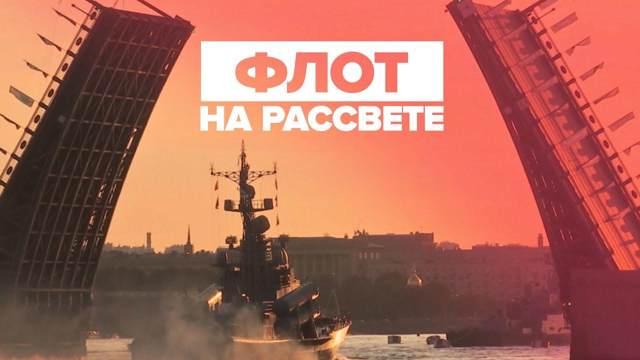 В Петербурге прошла первая репетиция парада Военно-морского флота
