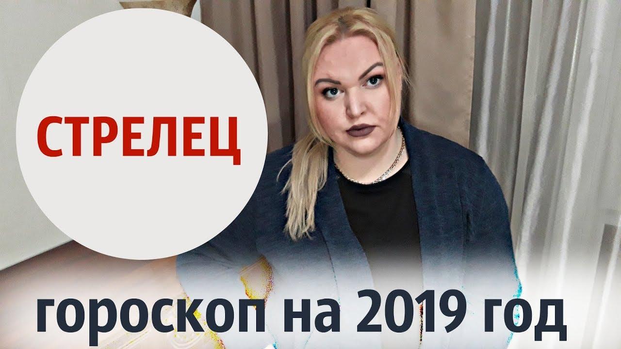 СТРЕЛЕЦ ГОРОСКОП НА 2019 ГОД. ЗДОРОВЬЕ / ЛЮБОВЬ / ДОМ-СЕМЬЯ / КАРЬЕРА