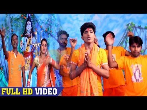 (2018 )बोल बम SONG - आईल सावन के मौसम -#Dharam Prajapati & Sandeep Prajapati -  Bhojpuri Kanwar New