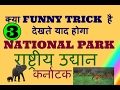 tricks to remember national parks in india  PART-3 | GK TRICKS FOR SSC AND ALL GOVT. EXAM