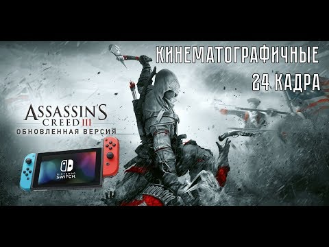 Обзор Assassin's Creed III на Nintendo Switch