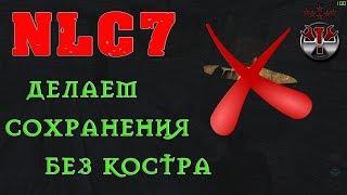 NLC7 Сохранения без костра.