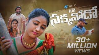 Naa Sakkanodo || Full Song || Latest folk song || ThirupathiMatla || Singer Shirisha || Sytv.in
