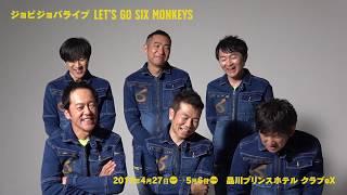 ジョビジョバライブ「LET'S GO SIX MONKEYS」コメント動画(Long Version )