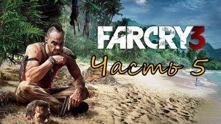Прохождение игры Far Cry 3 часть 5(Твиттер канала - https://twitter.com/GAMES_CLUB_DG Плейлист прохождения ..., 2012-12-01T06:08:35.000Z)