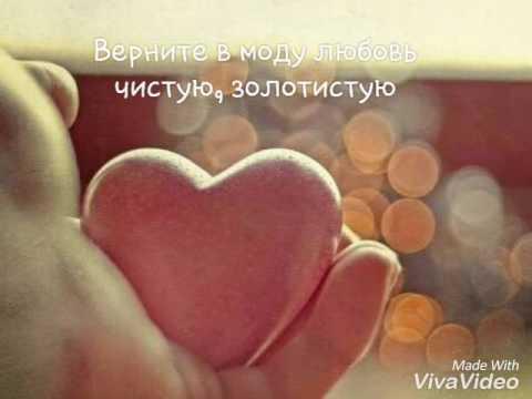 Верните в моду любовь-Братья Гаязовы lyrics