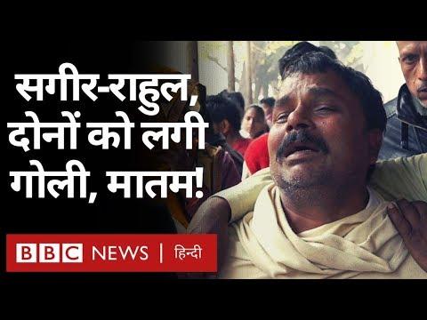 Delhi Violence में