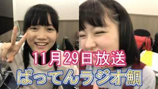 RKBラジオ 22:45ごろから放送されている「ばってん少女隊のばってんラジオたいっ!」 36回目放送.
