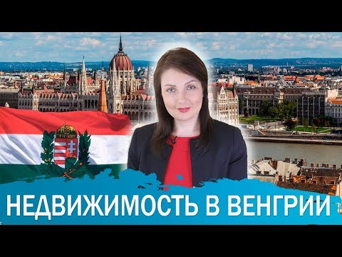 Покупка недвижимости в Венгрии. Апартаменты в Будапеште