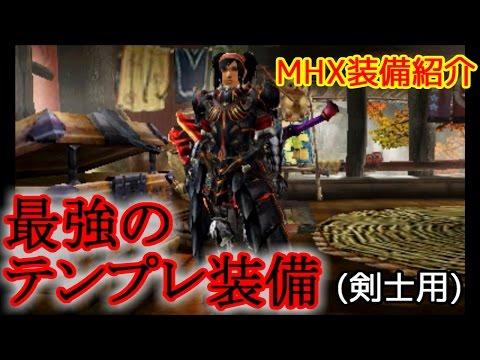 【MHX装備紹介】超火力盛り!最強テンプレ装備 vs強者たちの祭典!