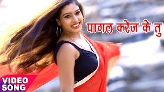 Pagal Karej Ke tu Pyar Hau ho - Bihar Ha Ae Gori - Anil Anand - Bhojpuri Hit Songs 2017 new