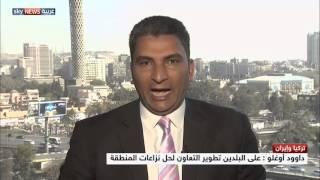 أبعاد التقارب التركي الإيراني