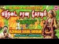 பாத யாத்திரைக்கான வழி நடை  சரண கோஷம் II VAZHI NADAI SARANA GHOSHAM II SRE BAKTHI
