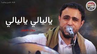 ياليالي ياليالي صلاح الاخفش ـ اغاني يمنية ـ يا حبيبي لنت جنبي #طررب