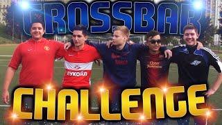 CROSSBAR CHALLENGE :О