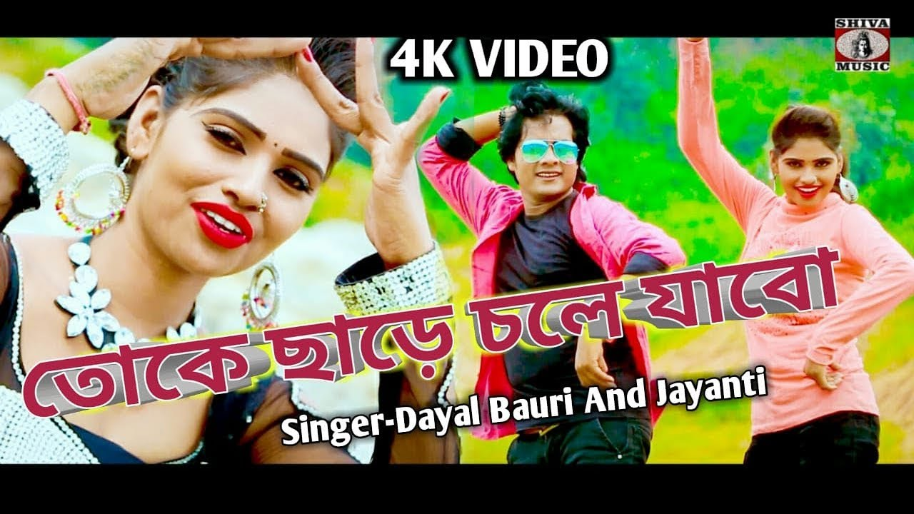 Purulia Hit Gaan 2019 - তোকে চরে চোলে যাবো  | Purulia Bangla Song | Shilpi - Dayal Bauri Jainti |