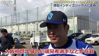 岸潤一郎や大阪桐蔭出身・川端晃希が在籍する徳島インディゴソックスの練習に密着!