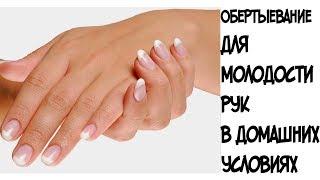 Обертывание для рук в домашних условиях ///Избавляемся от морщин на руках